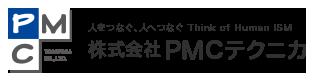 株式会社PMCテクニカ