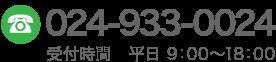 TEL 024-923-0024 (受付時間:平日9:00〜18:00)